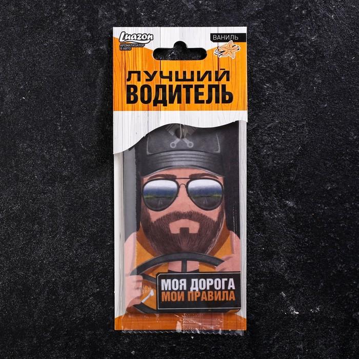 """Ароматизатор в авто """"Лучший водитель"""", ваниль"""