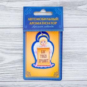 Ароматизатор бумажный 'Бог тебя хранит' (ангел), 4,4 х 7 см Ош