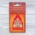 "Ароматизатор бумажный ""Спаси и сохрани"" (храм), 4,6 х 7 см"