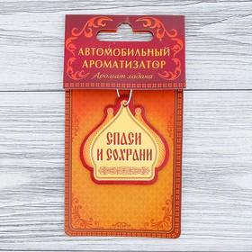 Ароматизатор бумажный 'Спаси и сохрани' (купола), 5,6 х 5,6 см Ош