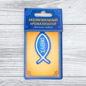Ароматизатор бумажный 'Рыба', 3,2 х 7 см Ош