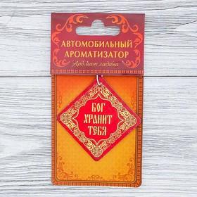 Ароматизатор бумажный 'Бог хранит тебя', 6,9 х 6,9 см Ош