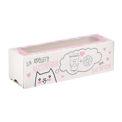 Коробка для макарун «Для хорошего настроения», 5.5 × 18 × 5.5 см