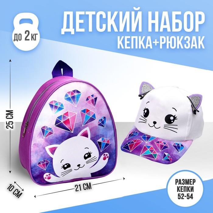 Детский набор «Кошечка», рюкзак 21х25 см, кепка 52-56 см