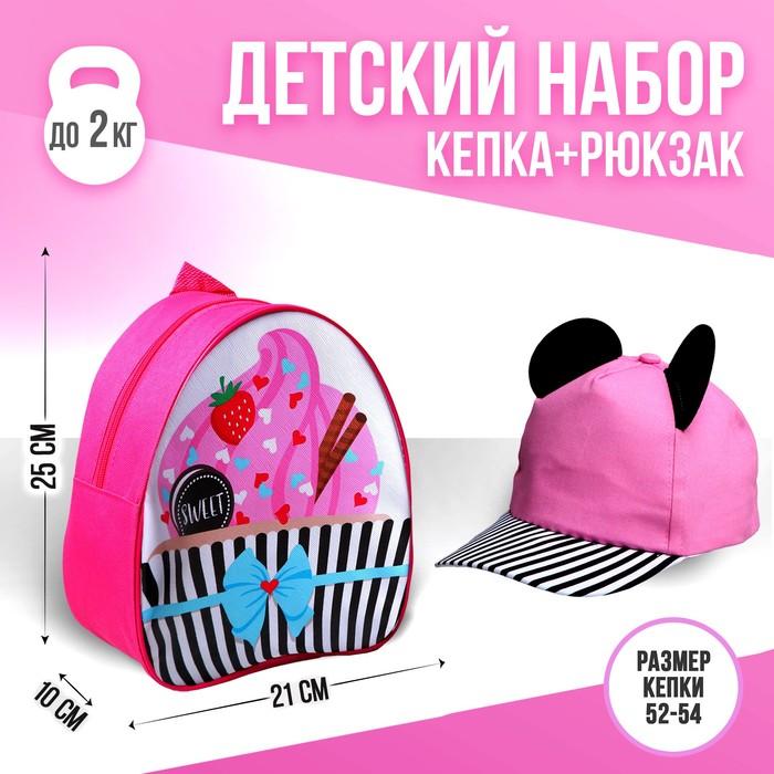 Детский набор «Мышка», рюкзак 21х25 см, кепка 52-56 см