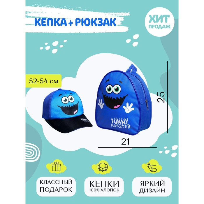 Детский набор «Монстрик», рюкзак 21х25 см, кепка 52-56 см