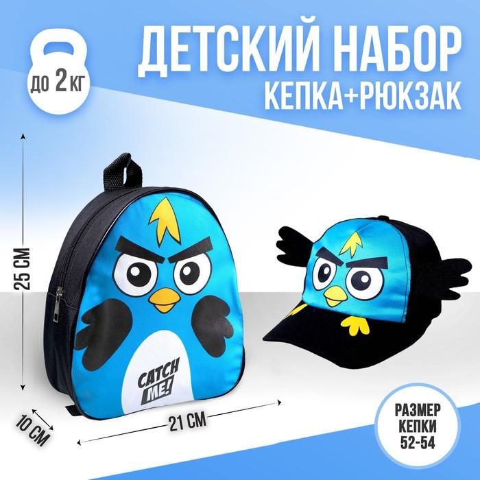 Детский набор «Птичка», рюкзак 21х25 см, кепка 52-56 см