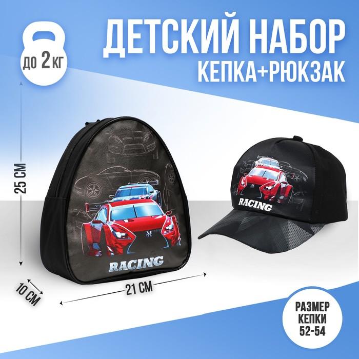 Детский набор «Тачка», рюкзак 21х25 см, кепка 52-56 см