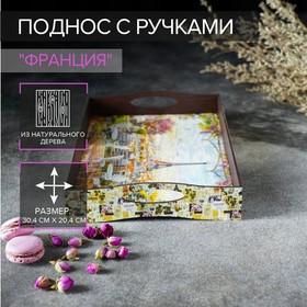 Поднос с ручками 'Франция', деревянный, 30,4х20,4х4,7см Ош