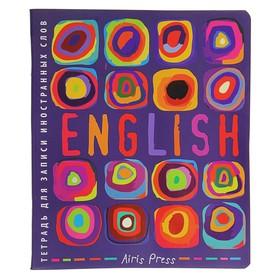 Тетрадь для записи иностранных слов «Цветные круги», 48 листов, обложка мелованный картон, глянцевая ламинация