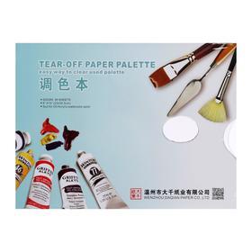 Палитра бумажная, лощённая, для масла, акрила, водных красок, плотность 60 г/м, размер 23 х 30.5 см Ош