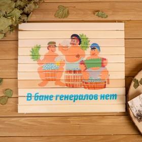 Сидушка 'В бане генералов нет' 32х39см Ош