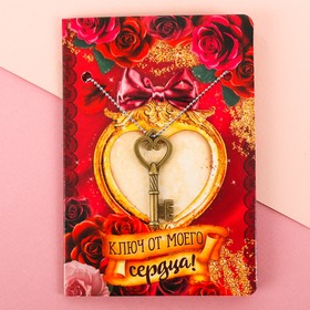 Подвеска на открытке «Ключ от моего сердца» Ош
