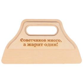 Опахало-веер сувенирный 'Советчиков много, а жарит один' Ош