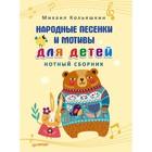 Музыкальная гостиная. Народные песенки и мотивы для детей. Нотный сборник.Кольяшкин М.А.