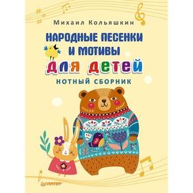 Музыкальная гостиная. Народные песенки и мотивы для детей. Нотный сборник.Кольяшкин М.А. Ош