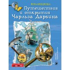 Плакат-игра «Путешествия и открытия Чарльза Дарвина». Пейс П.