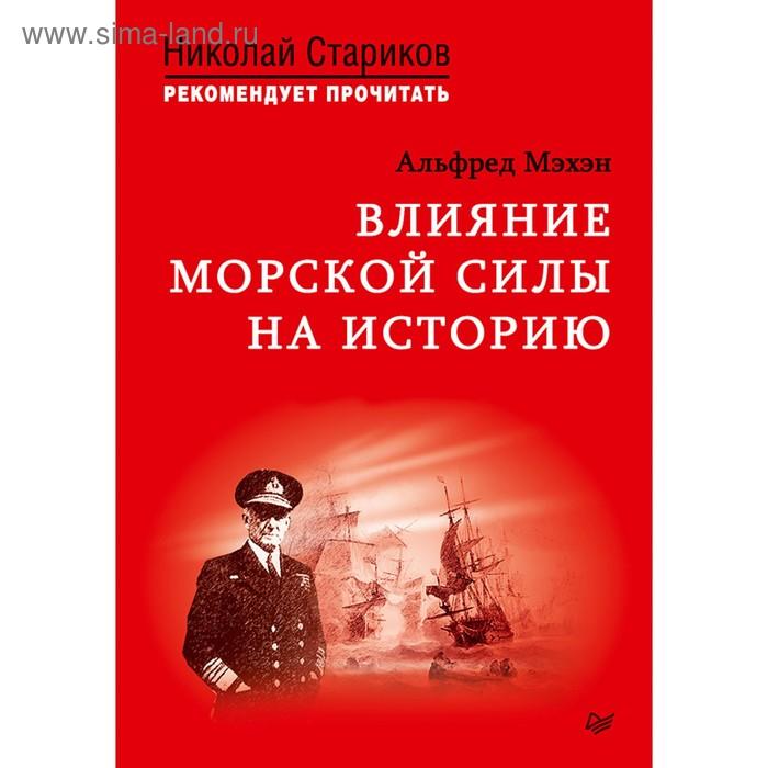 Н.Стариков рекомендует прочит.Влияние морской силы на историю. Мэхэн