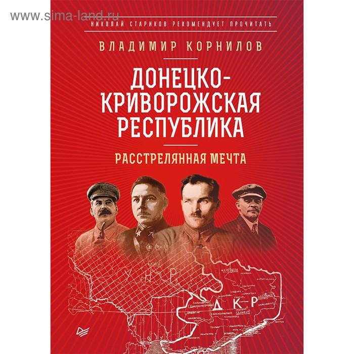 Н.Стариков рекомендует прочит.Донецко-Криворожская республика.Расстрелянная мечта.Корнилов