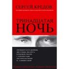 Публицистический роман. Тринадцатая ночь. Роман-гипотеза. 16+ Кредов С.А.