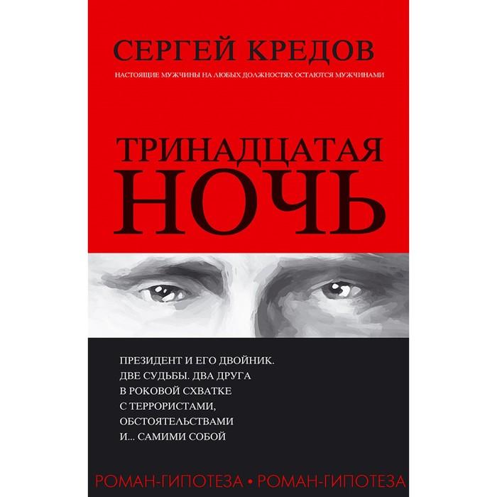 Публицистический роман. Тринадцатая ночь. Роман-гипотеза. 16 Кредов С.А.