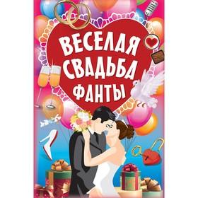 Фанты «Весёлая свадьба» Ош