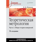 Теоретическая метрология. Общая теория измерений. Учебник для вузов. Часть 1. 4-е издание. Шишкин И. Ф.