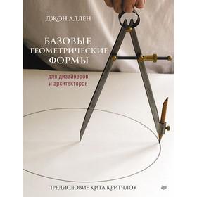 Базовые геометрические формы для дизайнеров и архитекторов. Аллен Д. Ош