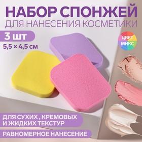 Набор спонжей для нанесения косметики, 4,5 × 4 см, 3 шт, цвет МИКС