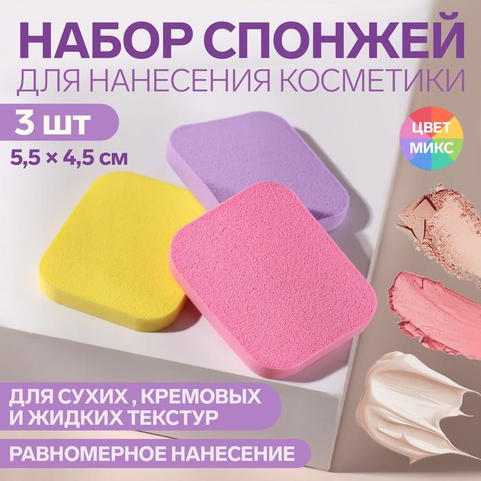 Набор спонжей для нанесения косметики, 4,5 4 см, 3 шт, цвет МИКС