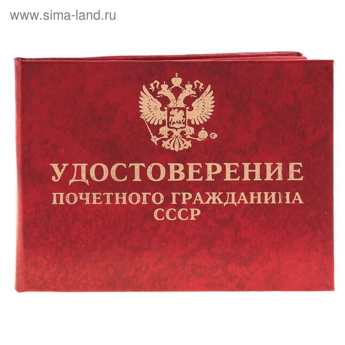 аномалия фото удостоверения почетный гражданин россии один ученый сегодняшний
