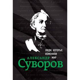 Александр Суворов. Биография Ош