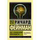 КЭД — странная теория света и вещества. Фейнман Р.