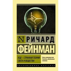КЭД — странная теория света и вещества. Фейнман Р. Ош