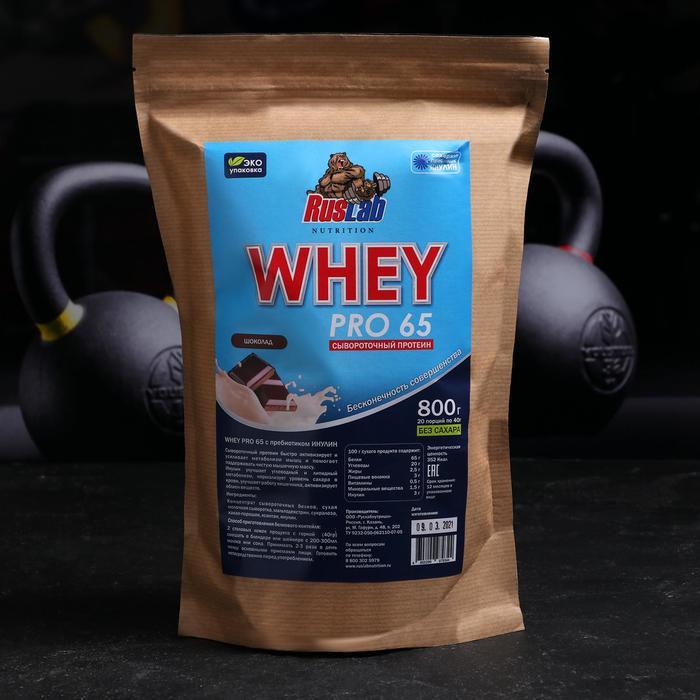 Протеин RusLabNutrition PRO 65 WHEY Шоколад, 800 г