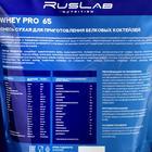 Протеин RusLabNutrition PRO 65 WHEY Шоколад, 800 г - Фото 4
