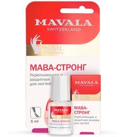 Укрепляющая и защитная основа для ногтей Mavala Mava-Strong, 5 мл