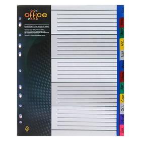 Разделитель листов А4+, 12 листов, А-Я, 'Office-2020', цветной, пластиковый Ош