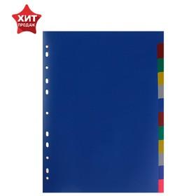 Разделитель пластиковый А4, цветной, 12 листов, 120 мкм Office-2000