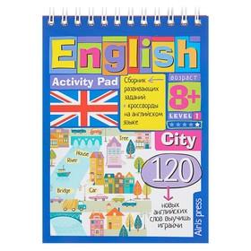 Мини-книжки. English Город (City). Уровень 1