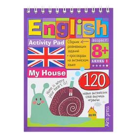 Мини-книжки. English Мой дом (My House). Уровень 1