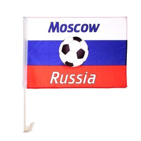 Флаг России с футбольным мячом, 30х45 см, Москва, шток для машины 45 см, полиэстер Ош