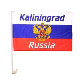 Флаг России с гербом, Калининград, 30х45 см, шток для машины (45 см), полиэстер Ош