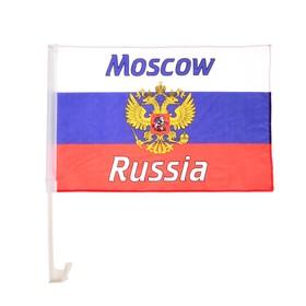 Флаг России с гербом, Москва, 30х45 см, шток для машины (45 см), полиэстер Ош