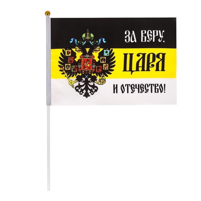 Флаг За веру, царя и отечество