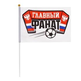 Флаг «Главный фанат»