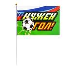 Флаг «Нужен гол!»