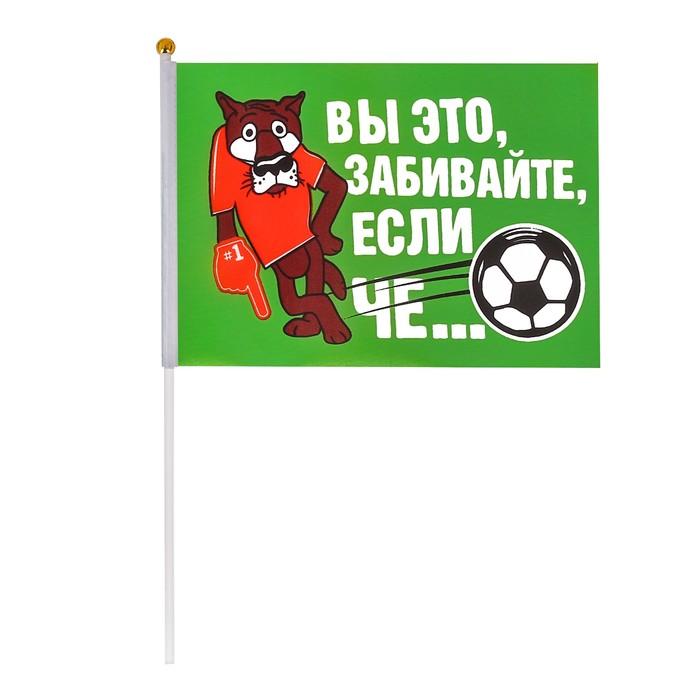 Флаг Вы забивайте, если чё ...