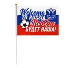 Флаг «Победа будет наша!»