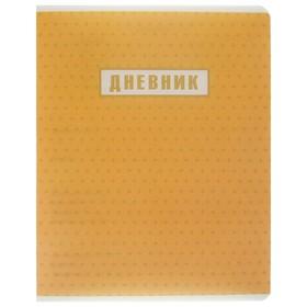 Дневник универсальный для 1-11 классов 'Солнечно-жёлтый', пластиковая обложка, 48 листов Ош